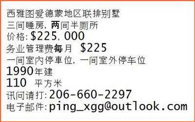 Edmonds WA Townhouse - Chinese Description